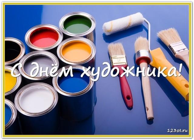 Поздравление с днем художника в России, Украине, Беларуси, праздничная картинка, чтобы поздравить художника, скачать открытку онлайн! скачать открытку бесплатно | 123ot