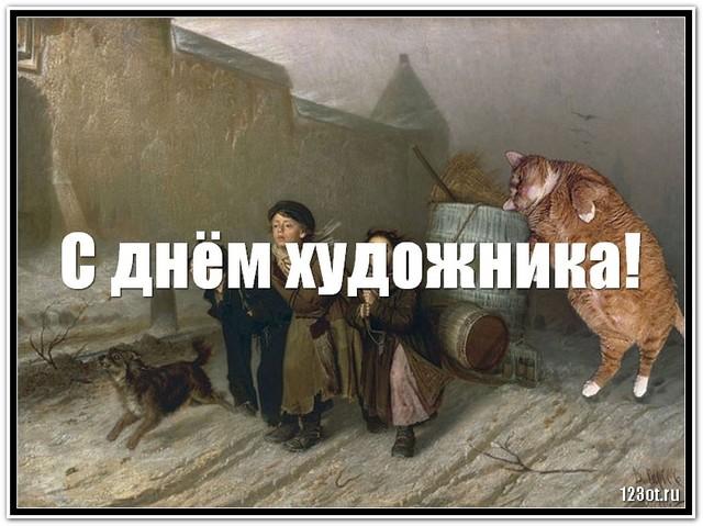 Поздравление с днем художника в России, Украине, Беларуси, праздничная картинка, красивое поздравление художнику, поделиться в whatsApp! скачать открытку бесплатно | 123ot