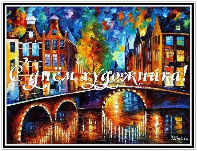 Поздравление с днем художника в России, Украине, Беларуси, праздничная картинка, красивое поздравление художнику, отправить по вацап (whatsApp)! скачать открытку бесплатно | 123ot