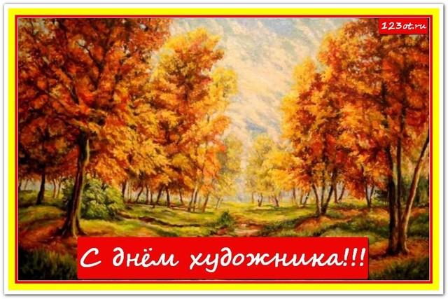 Поздравление с днем художника в России, Украине, Беларуси, праздничная картинка, отправить поздравление художнику, поделиться в whatsApp! скачать открытку бесплатно | 123ot
