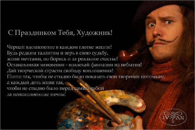 Поздравление с днем художника в России, Украине, Беларуси, праздничная картинка, отправить поздравление художнику, отправить по вацап (whatsApp)! скачать открытку бесплатно | 123ot