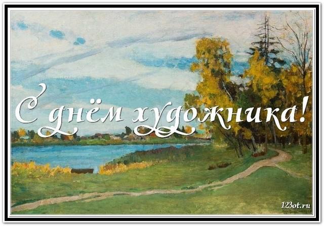 Поздравление с днем художника в России, Украине, Беларуси, праздничная картинка, поздравление и смс художнику, скачать открытку онлайн! скачать открытку бесплатно | 123ot