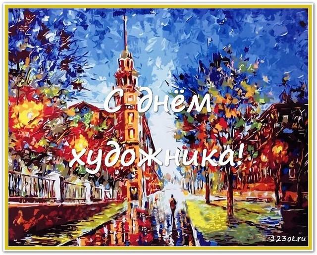 Поздравление с днем художника в России, Украине, Беларуси, праздничная картинка, поздравление и смс художнику, поделиться в whatsApp! скачать открытку бесплатно | 123ot