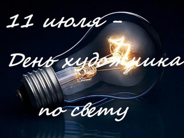 Поздравление с днем художника в России, Украине, Беларуси, праздничная открытка, чтобы поздравить художника, скачать открытку онлайн! скачать открытку бесплатно | 123ot