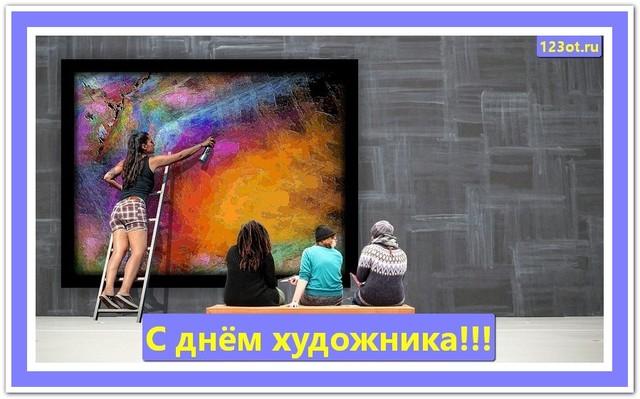 Поздравление с днем художника в России, Украине, Беларуси, праздничная открытка, чтобы поздравить художника, скачать поздравление бесплатно! скачать открытку бесплатно | 123ot