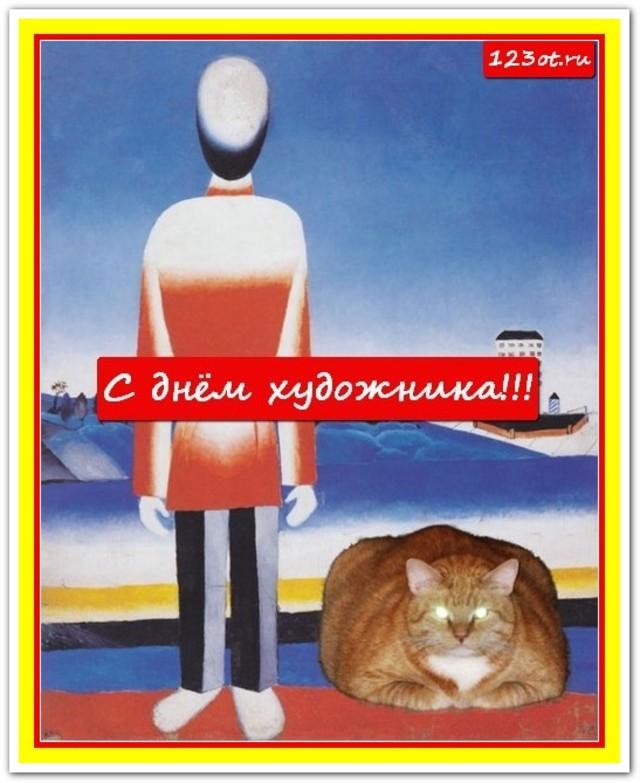Поздравление с днем художника в России, Украине, Беларуси, праздничная открытка, красивое поздравление художнику, отправить по вацап (whatsApp)! скачать открытку бесплатно | 123ot