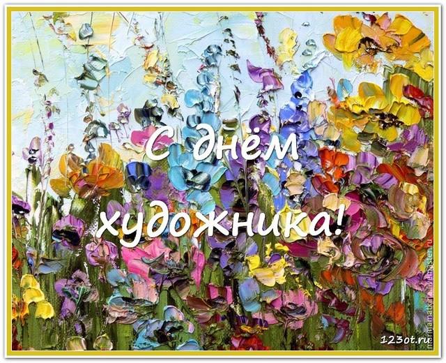 Поздравление с днем художника в России, Украине, Беларуси, праздничная открытка, отправить поздравление художнику, скачать поздравление бесплатно! скачать открытку бесплатно | 123ot