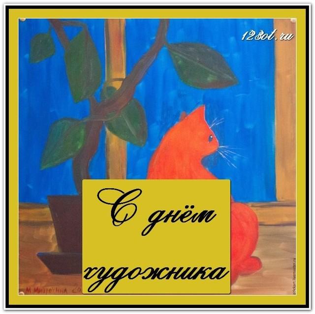 Поздравление с днем художника в России, Украине, Беларуси, праздничная открытка, отправить поздравление художнику, отправить по вацап (whatsApp)! скачать открытку бесплатно | 123ot