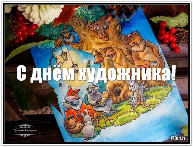 Поздравление с днем художника в России, Украине, Беларуси, праздничная открытка, поздравление и смс художнику, поделиться в whatsApp! скачать открытку бесплатно | 123ot
