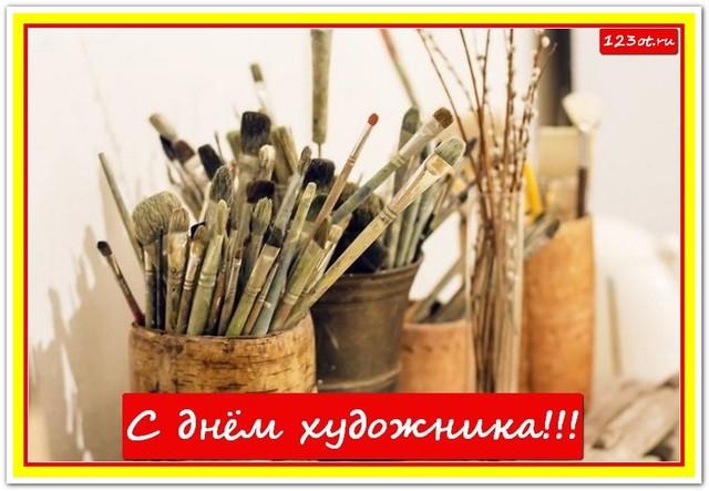 Праздник день художника, праздничная картинка, чтобы поздравить художника, поделиться в whatsApp! скачать открытку бесплатно | 123ot