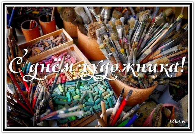 Праздник день художника, праздничная картинка, красивое поздравление художнику, поделиться в whatsApp! скачать открытку бесплатно | 123ot