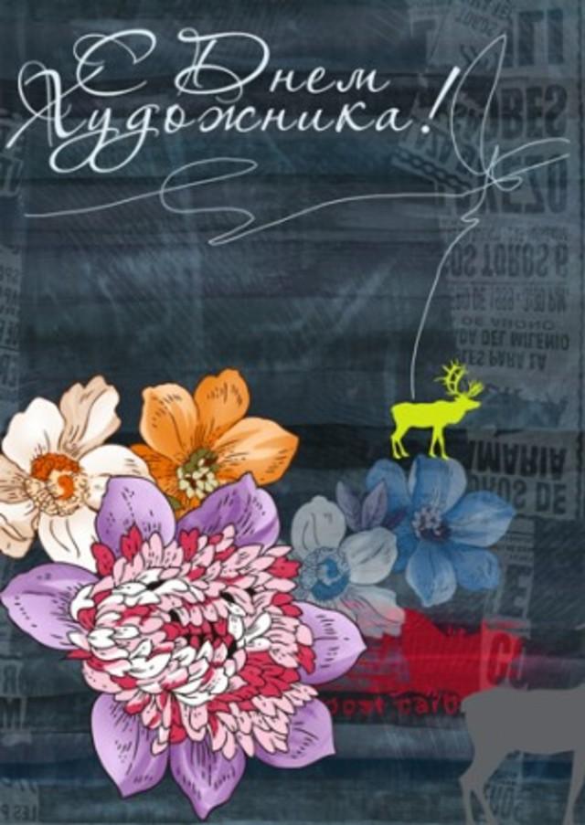 Праздник день художника, праздничная открытка, чтобы поздравить художника, скачать открытку онлайн! скачать открытку бесплатно | 123ot