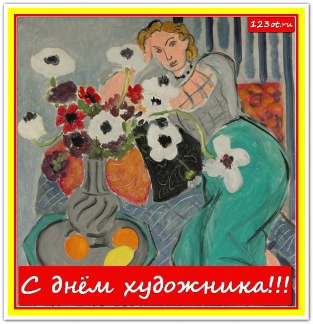 Праздник день художника, праздничная открытка, отправить поздравление художнику, скачать открытку онлайн! скачать открытку бесплатно | 123ot