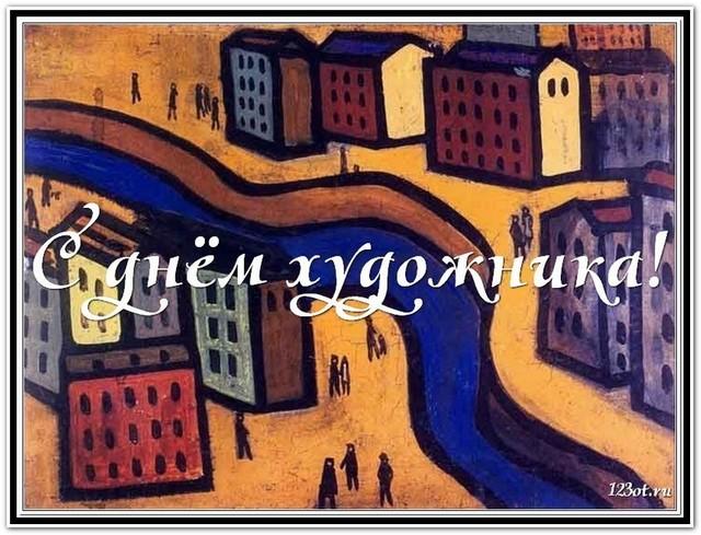Праздник день художника, праздничная открытка, поздравление и смс художнику, отправить по вацап (whatsApp)! скачать открытку бесплатно | 123ot