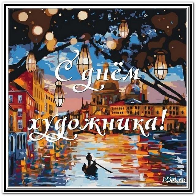 С днем художника, праздничная картинка, чтобы поздравить художника, отправить по вацап (whatsApp)! скачать открытку бесплатно | 123ot