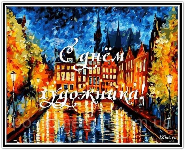 С днем художника, праздничная картинка, отправить поздравление художнику, поделиться в whatsApp! скачать открытку бесплатно   123ot
