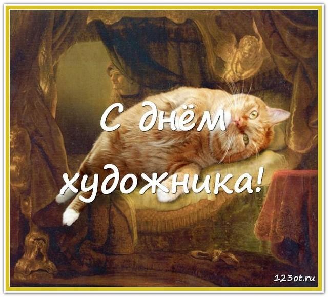 С днем художника, праздничная картинка, поздравление и смс художнику, отправить по вацап (whatsApp)! скачать открытку бесплатно | 123ot