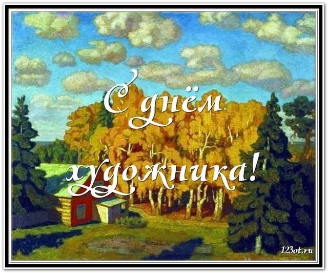 С днем художника, праздничная картинка, поздравление и смс художнику, скачать открытку онлайн! скачать открытку бесплатно | 123ot