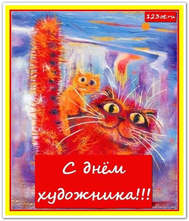 С днем художника, праздничная открытка, чтобы поздравить художника, поделиться в whatsApp! скачать открытку бесплатно | 123ot