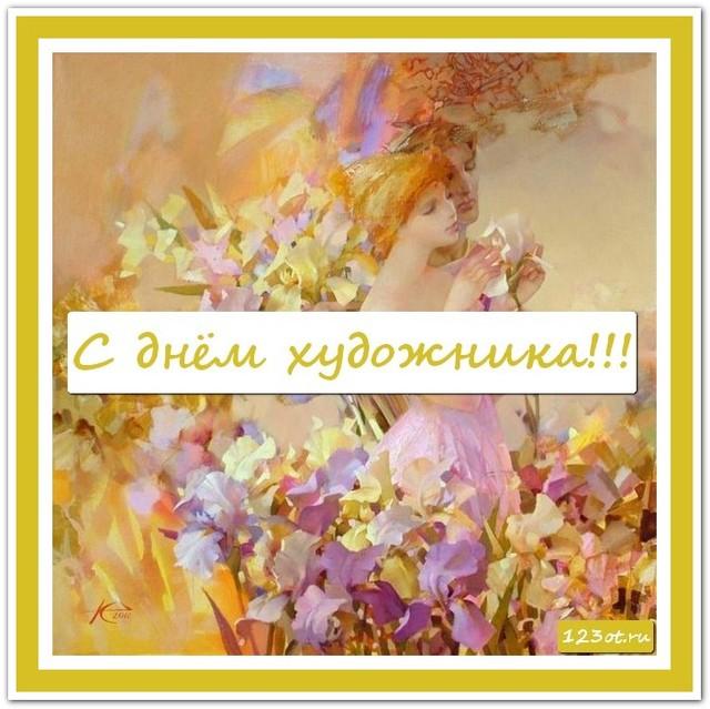 С днем художника, праздничная открытка, чтобы поздравить художника, скачать поздравление бесплатно! скачать открытку бесплатно | 123ot