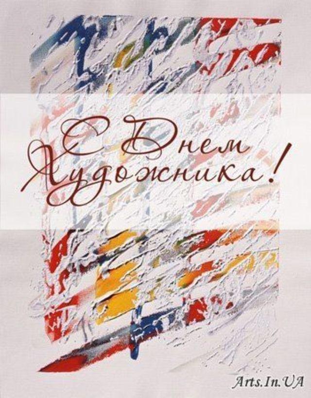 С днем художника, праздничная открытка, красивое поздравление художнику, отправить по вацап (whatsApp)! скачать открытку бесплатно | 123ot