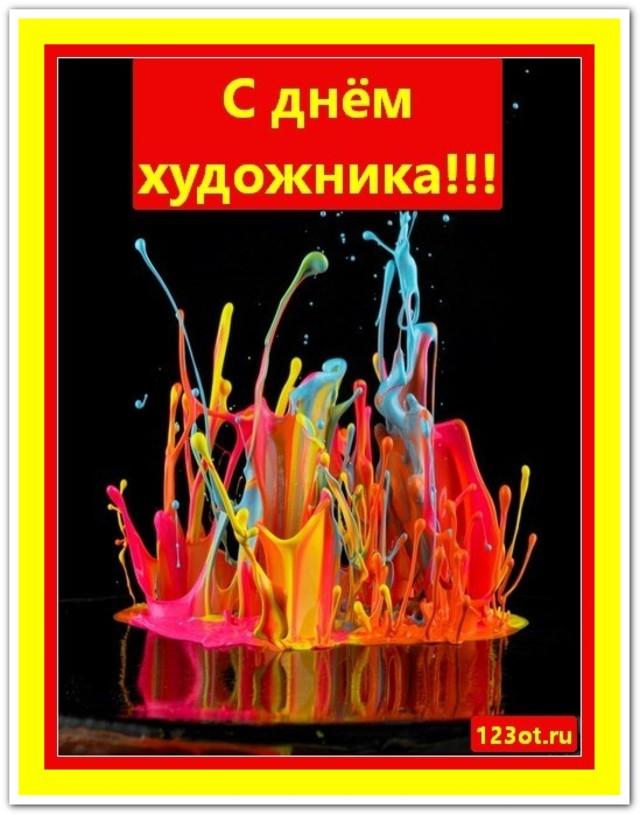 С днем художника, праздничная открытка, красивое поздравление художнику, поделиться в whatsApp! скачать открытку бесплатно | 123ot