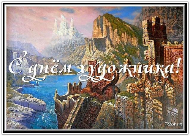 С днем художника, праздничная открытка, красивое поздравление художнику, скачать открытку онлайн! скачать открытку бесплатно | 123ot