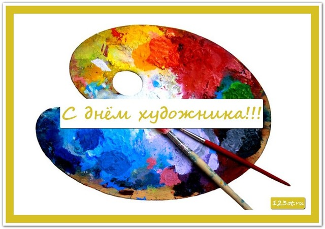 С днем художника, праздничная открытка, красивое поздравление художнику, скачать открытку онлайн! скачать открытку бесплатно   123ot