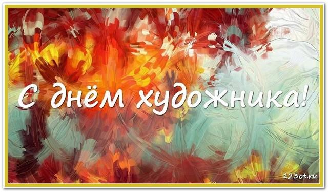 С днем художника, праздничная открытка, отправить поздравление художнику, поделиться в whatsApp! скачать открытку бесплатно | 123ot
