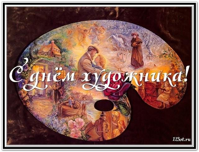 С днем художника, праздничная открытка, отправить поздравление художнику, скачать открытку онлайн! скачать открытку бесплатно | 123ot