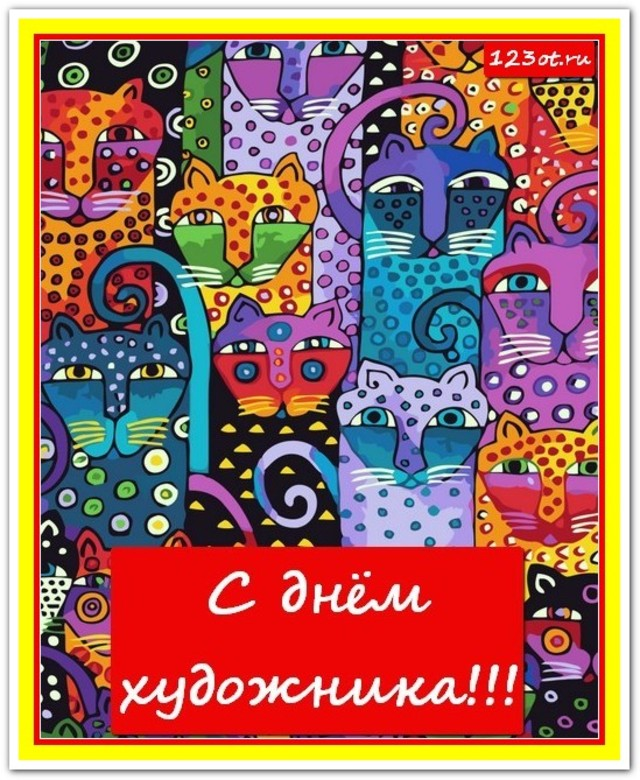 С днем художника, праздничная открытка, отправить поздравление художнику, скачать поздравление бесплатно! скачать открытку бесплатно | 123ot