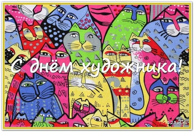 С днем художника, праздничная открытка, поздравление и смс художнику, скачать поздравление бесплатно! скачать открытку бесплатно   123ot