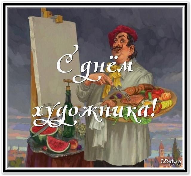 С праздником, с днем художника, праздничная картинка, красивое поздравление художнику, скачать поздравление бесплатно! скачать открытку бесплатно   123ot