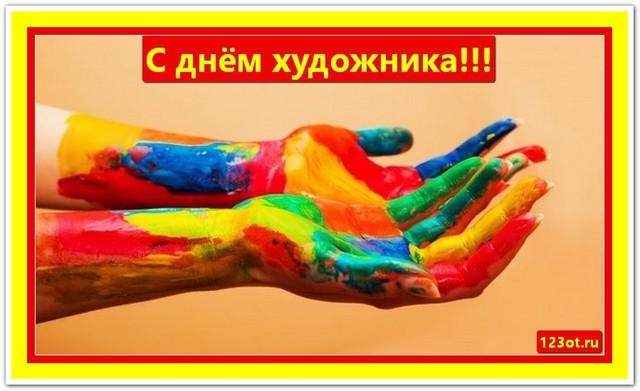 С праздником, с днем художника, праздничная картинка, отправить поздравление художнику, отправить по вацап (whatsApp)! скачать открытку бесплатно   123ot
