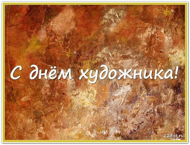 С праздником, с днем художника, праздничная картинка, отправить поздравление художнику, поделиться в whatsApp! скачать открытку бесплатно | 123ot