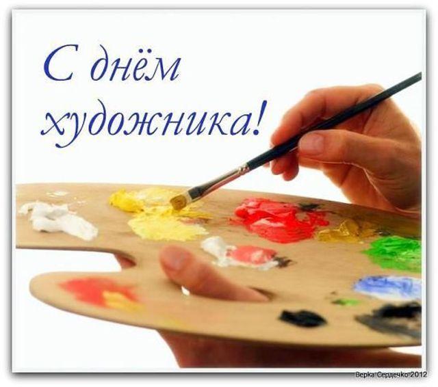 С праздником, с днем художника, праздничная картинка, поздравление и смс художнику, скачать поздравление бесплатно! скачать открытку бесплатно   123ot