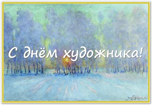 С праздником, с днем художника, праздничная картинка, поздравление и смс художнику, скачать поздравление бесплатно! скачать открытку бесплатно | 123ot