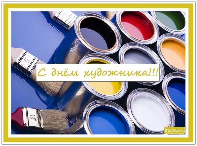 С праздником, с днем художника, праздничная открытка, чтобы поздравить художника, поделиться в whatsApp! скачать открытку бесплатно | 123ot