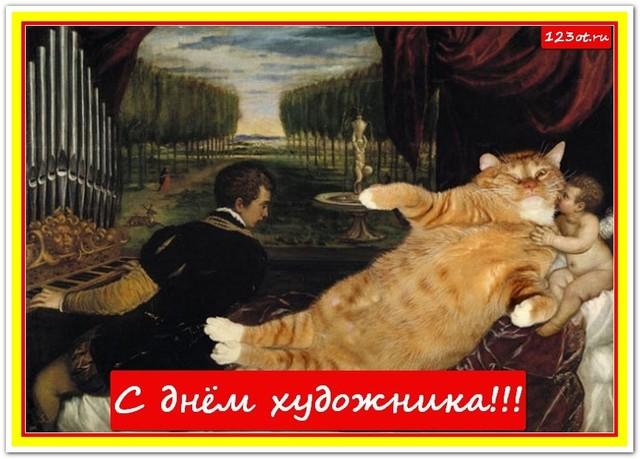 С праздником, с днем художника, праздничная открытка, чтобы поздравить художника, скачать поздравление бесплатно! скачать открытку бесплатно | 123ot