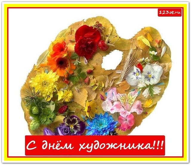С праздником, с днем художника, праздничная открытка, красивое поздравление художнику, отправить по вацап (whatsApp)! скачать открытку бесплатно | 123ot
