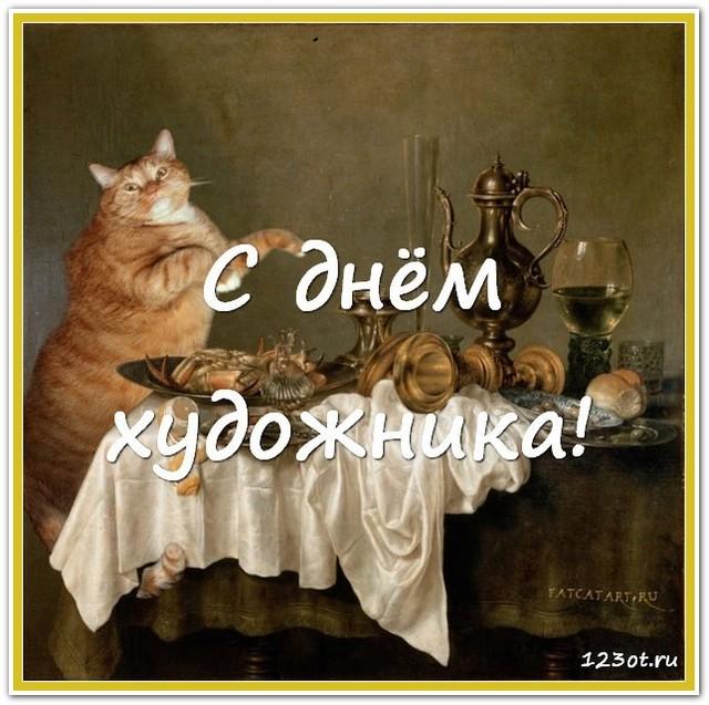 С праздником, с днем художника, праздничная открытка, красивое поздравление художнику, скачать поздравление бесплатно! скачать открытку бесплатно | 123ot