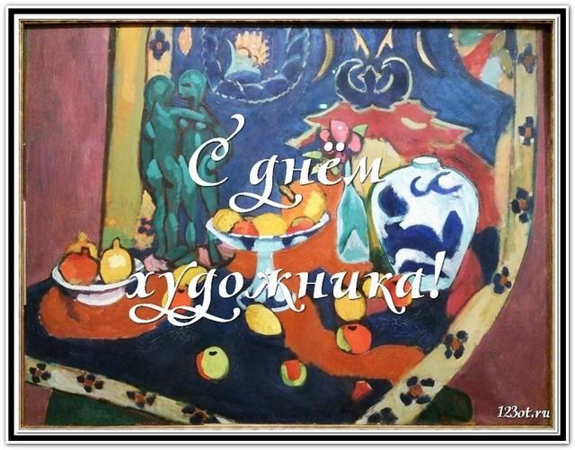 С праздником, с днем художника, праздничная открытка, отправить поздравление художнику, поделиться в whatsApp! скачать открытку бесплатно   123ot
