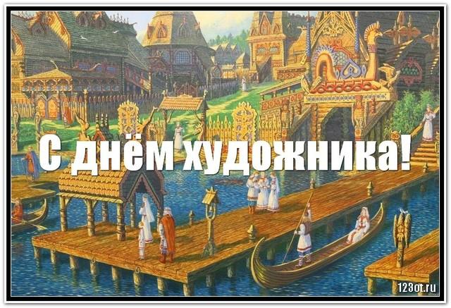 С праздником, с днем художника, праздничная открытка, отправить поздравление художнику, скачать поздравление бесплатно! скачать открытку бесплатно | 123ot