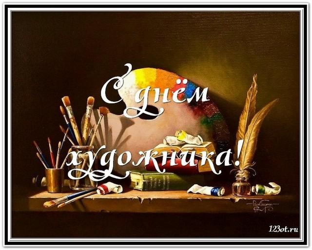 С праздником, с днем художника, праздничная открытка, поздравление и смс художнику, отправить по вацап (whatsApp)! скачать открытку бесплатно | 123ot