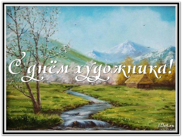 С праздником, с днем художника, праздничная открытка, поздравление и смс художнику, скачать поздравление бесплатно! скачать открытку бесплатно | 123ot