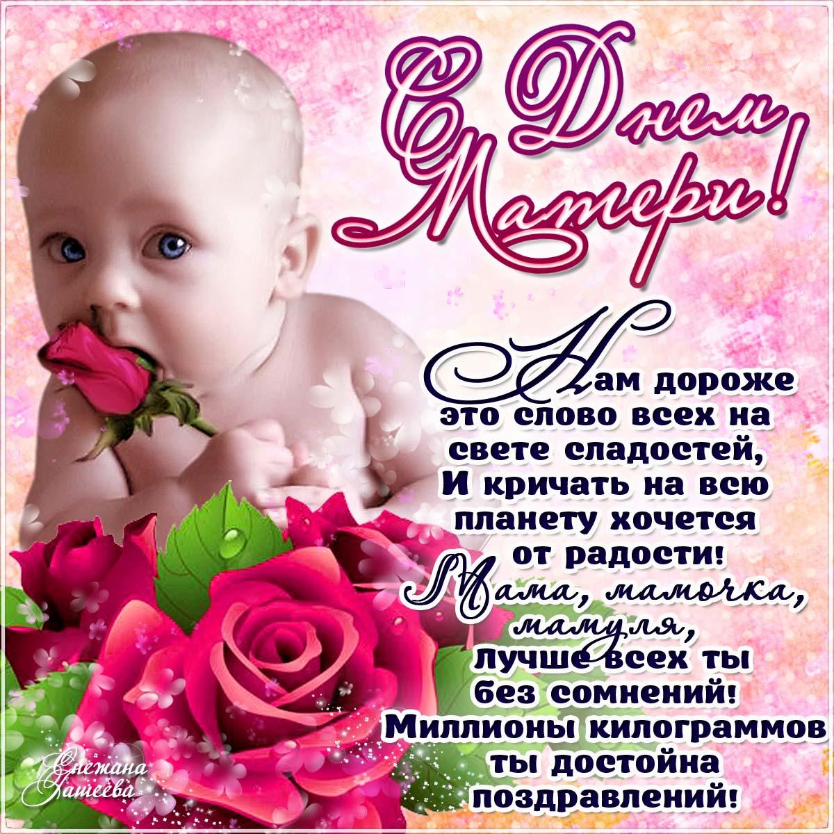 Детские поздравление с днем матери