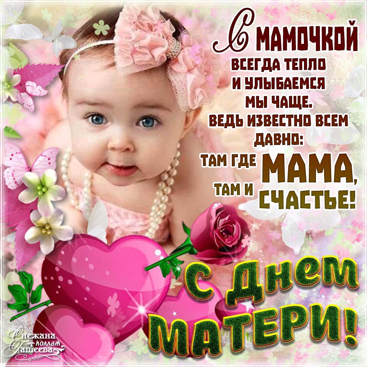 Открытки для мамы день матери, сердечками надписью люблю