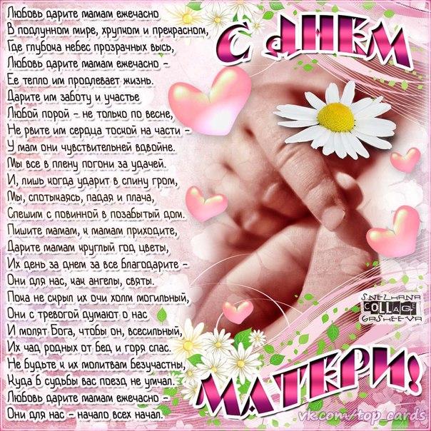 Поздравление маме для открытки на день матери