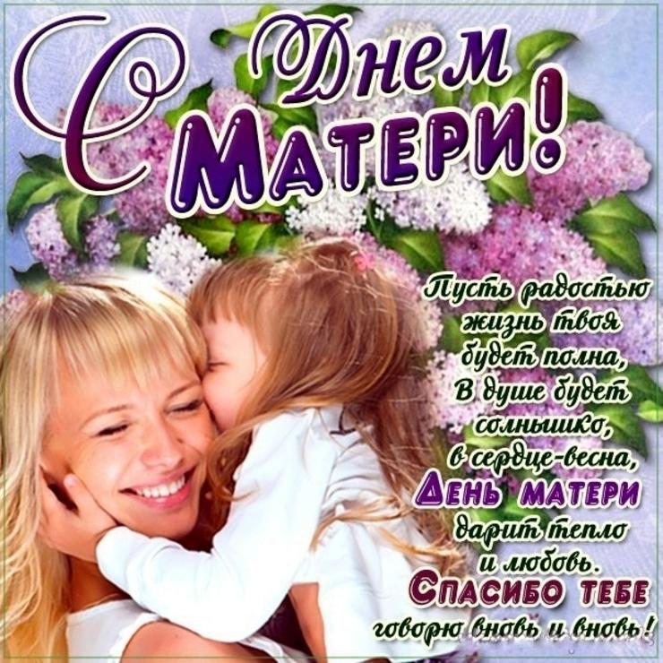 Поздравление в день матери картинка, открытки