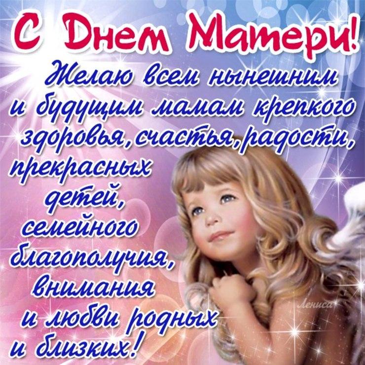 С праздником днем матери поздравления